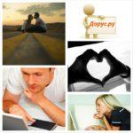 Доска частных объявлений – незаменимый помощник в поисках счастья