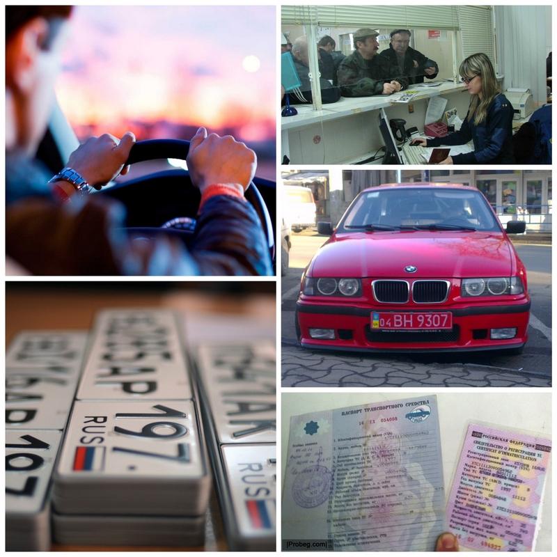 Постановка на учет нового или подержанного автомобиля