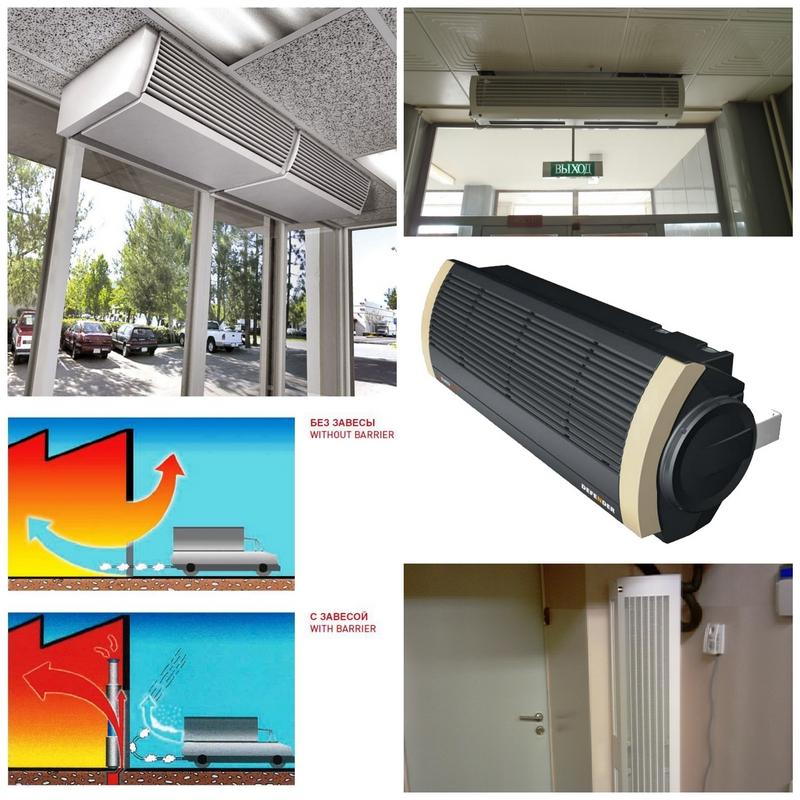 Тепловые завесы, что же это такое  Тепловая завеса – это устройство, которое часто применяется в проходных помещениях, типа складов, магазинов, даже частных домах, в тех помещениях, где зачастую входные двери бывают открыты и потоки воздуха беспрепятственно гуляют по комнатам. В таких помещениях зачастую не хватает стандартных отопительных систем, для обогрева пространства, а двери не могут должным образом сохранить тепло внутри. Поэтому над дверными проемами устанавливаются, так называемые, воздушно-тепловые завесы, что воспроизводят непрерывный поток нагретого воздуха, между помещением и атмосферой. Это не дает проникать внутрь холодному воздуху, дымным и пылевым загрязнениям, а так же летучим насекомым.  Для выбора тепловой завесы необходимо определить несколько необходимых вам параметров, во-первых, это её ширина, которая должна быть равна ширине дверного проема, приводящего в помещение. По ширине они могут быть от шестидесяти до двухсот сантиметров, но наиболее распространенные это в пределах метра, для установки на стандартный дверной проем. Для того чтобы полностью перекрывать доступ холодному воздуху, воздушно-тепловая завеса, обязана слегка превышать ширину дверного проема. Если же проем шире, чем два метра, необходимо установить несколько устройств, вплотную друг к другу.  Другим параметром, по которому выбирается завеса, будете его производительность, то есть способность прокачивать некоторый объем воздуха, за определенный период времени. Для установки в обыкновенный верной проем, нужна установка, которая прокачивает восемьсот кубометров воздуха в час, при этом скорость воздуха на выходе из установки будет почти семь метров за секунду, а у пола – два метра за секунду. Такая установка, полностью закроет дверной проем и не позволит холодному воздуху проникать внутрь помещения. К сожалению, такие завесы весьма дорогостоящие, а поэтому их мощностью зачастую пренебрегают и приобретают маломощные, которых не достаточно для полноценного перекрытия дверного проем