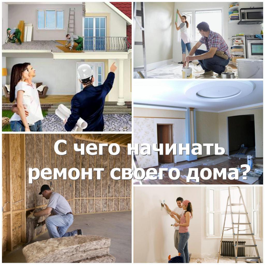 С чего начинать ремонт своего дома?
