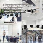 Кондиционирование офиса для эффективной работы сотрудников